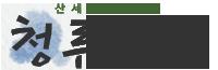 청류펜션 Logo